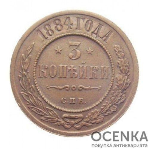Медная монета 3 копейки Александра 3 - 1