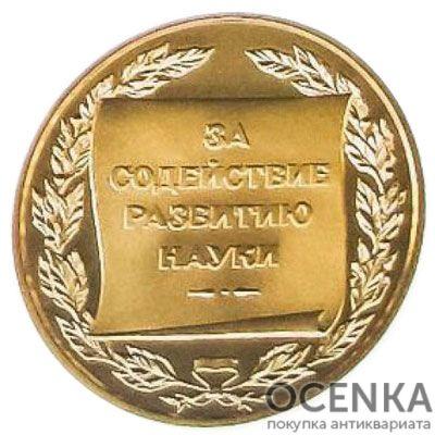 Медаль НБУ Международная ассоциация академий наук. 1999-2013 год - 1