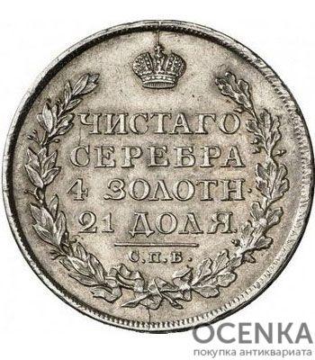 1 рубль 1812 года Александр 1 - 1