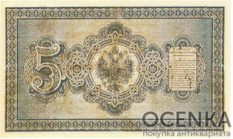 Банкнота (Билет) 5 рублей 1887-1896 годов - 1