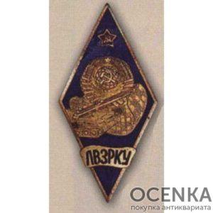 Ромб ЛВЗРКУ (Львовское высшее зенитно-ракетное командное училище). 60-е гг.