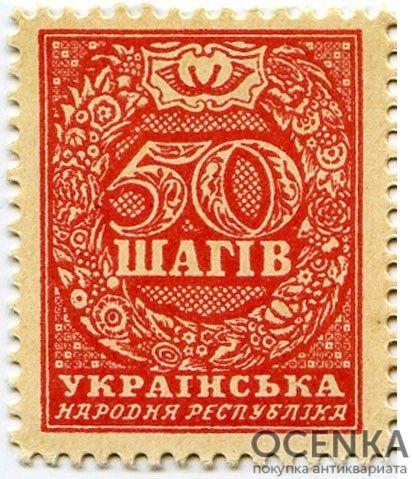 Банкнота 50 шагов 1918 года