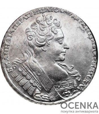 1 рубль 1732 года Анна Иоанновна - 1
