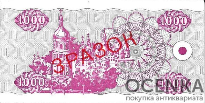 Банкнота 1000 карбованцев (купон) 1992 года ЗРАЗОК (образец) - 1