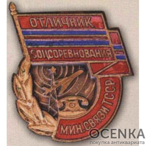 Минсвязи Туркменской ССР. «Отличник соцсоревнования». 60-е гг.