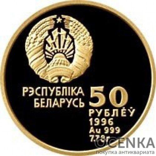 Золотая монета 50 рублей Белоруссии - 2