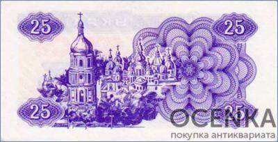 Банкнота 25 карбованцев (купон) 1991 года - 1