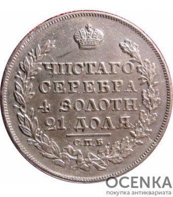 1 рубль 1825 года Александр 1 - 1
