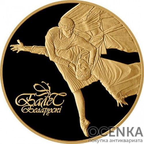 Золотая монета 1000 рублей Белоруссии - 1
