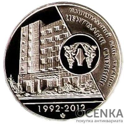Медаль НБУ Центральное хранилище БМДУ 2012 год