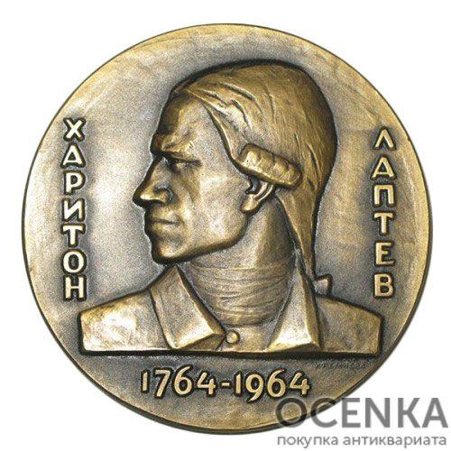 Памятная настольная медаль 200 лет со дня смерти Х.Лаптева