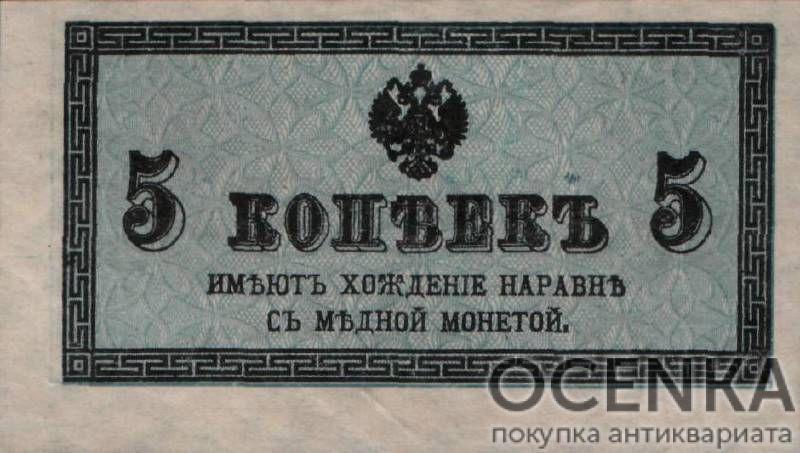 Банкнота (Билет) 5 копеек 1915-1917 года
