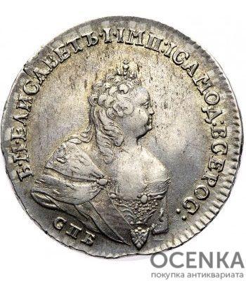 Полтина 1742 года Елизавета Петровна - 1