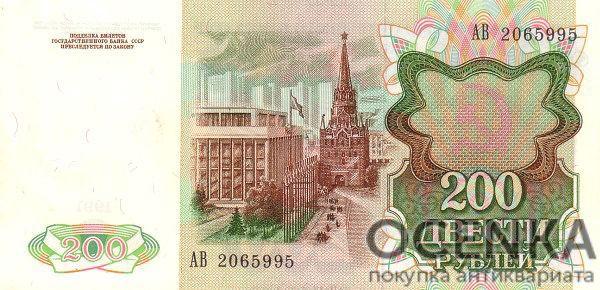 Банкнота 200 рублей 1991 года - 1