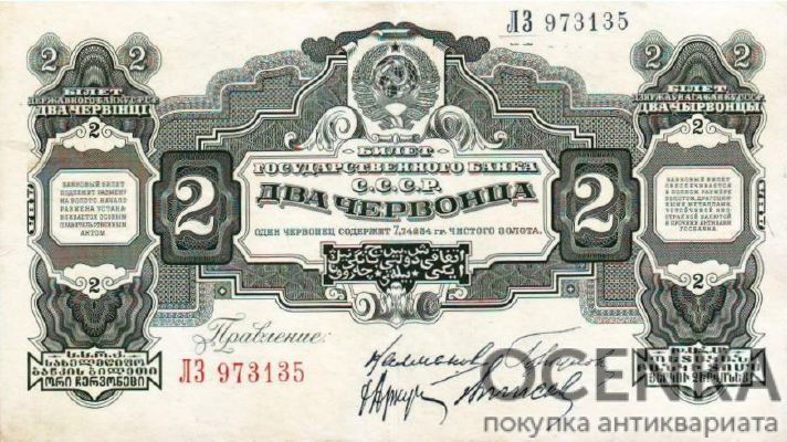 Банкнота 2 червонца 1928 года