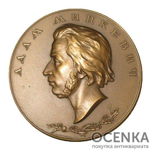 Памятная настольная медаль 100 лет со дня смерти А.Мицкевича