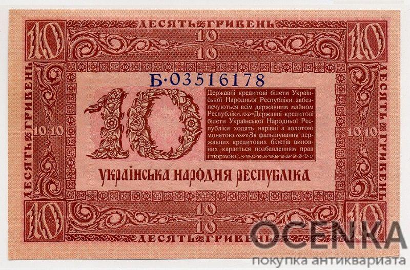 Банкнота 10 гривен 1918 года - 1