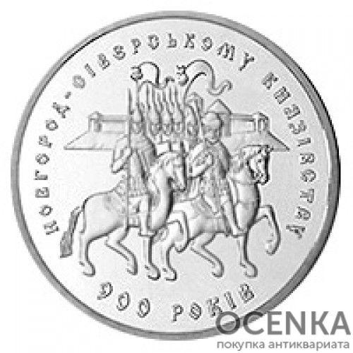 5 гривен 1999 год 900 лет Новгород-Северскому княжеству