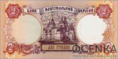 Банкнота 2 гривны 1995-2001 года - 1