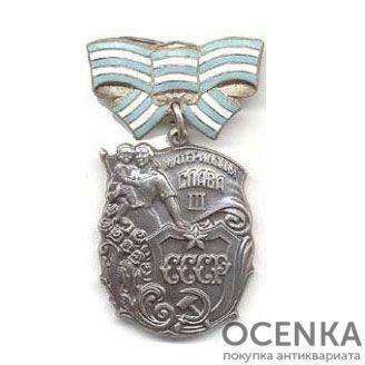 Орден Материнская слава 3 степени