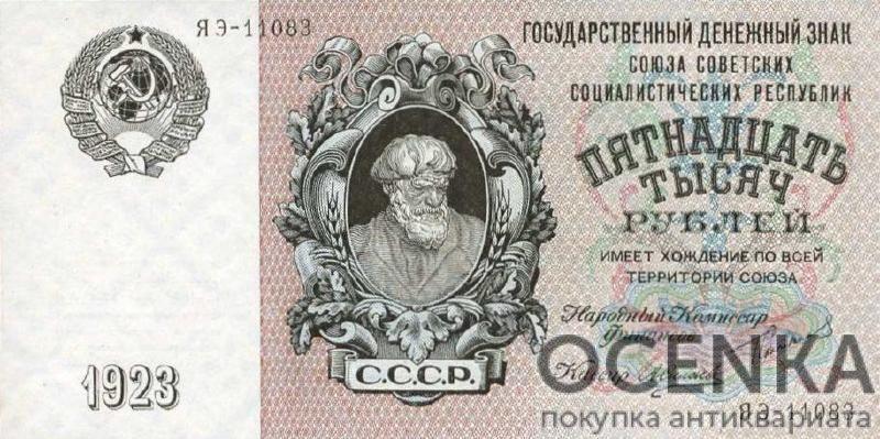 Банкнота 15000 рублей 1923 года