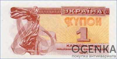 Банкнота 1 карбованец (купон) 1991 года