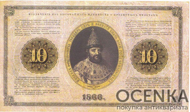Банкнота (Билет) 10 рублей 1866-1886 годов - 1