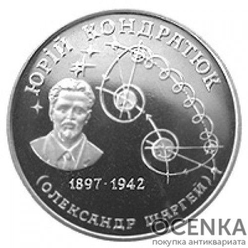 2 гривны 1997 год Юрий Кондратюк
