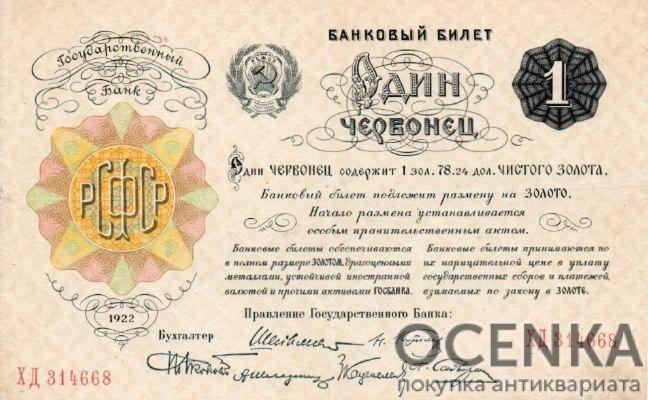 Банкнота РСФСР 1 червонец 1922 года