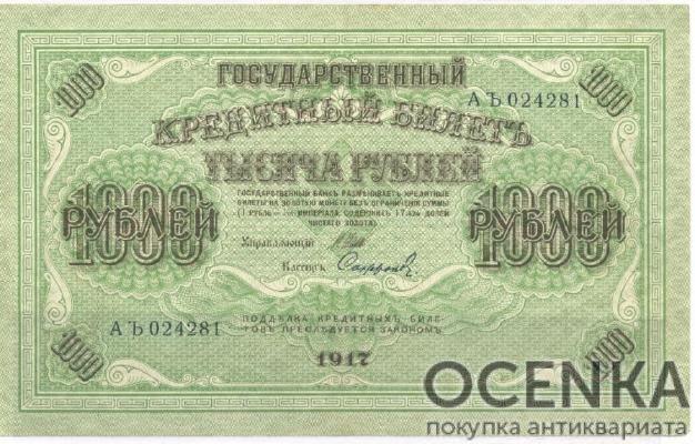 Банкнота 1000 рублей 1917 года