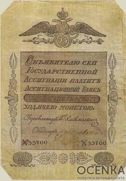 Ассигнация 25 рублей 1818-1843 годов