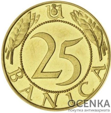 Золотая монета 25 Баниц (25 Banica) Хорватия