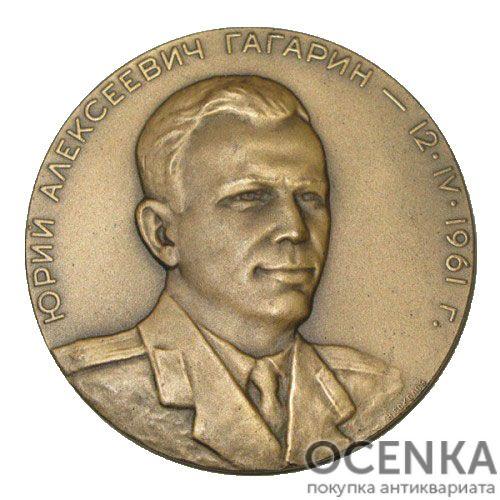 Памятная настольная медаль Ю.А.Гагарин. 12 апреля 1961 г.