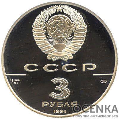 Серебряная монета 3 рубля 1991 года. Большой театр. Москва - 1