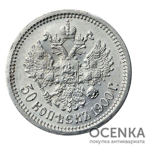 50 копеек 1900 года Николай 2