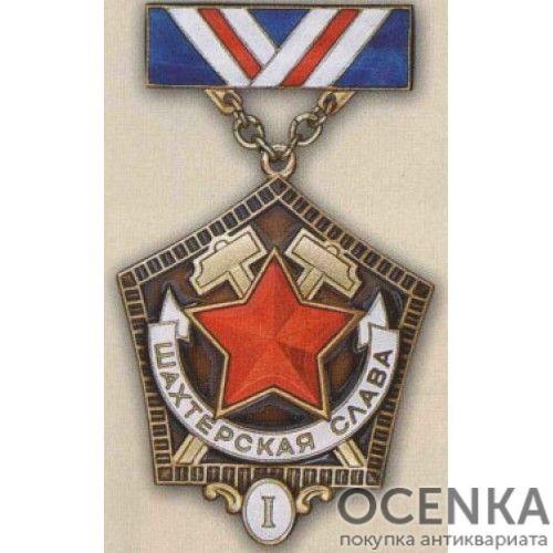 «Шахтерская слава». С 1956 г.