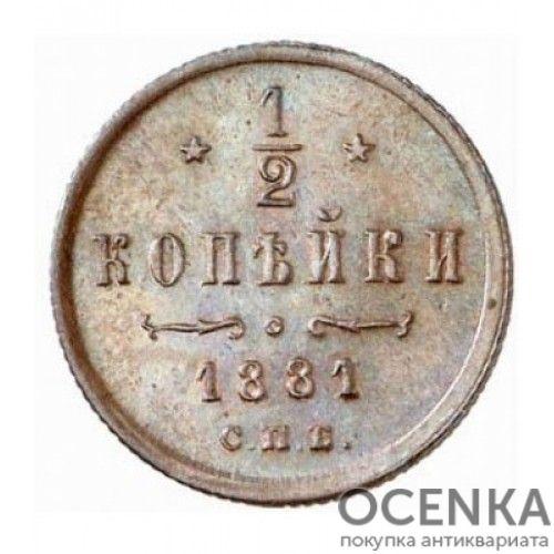Медная монета 1/2 копейки Александра 2 - 4