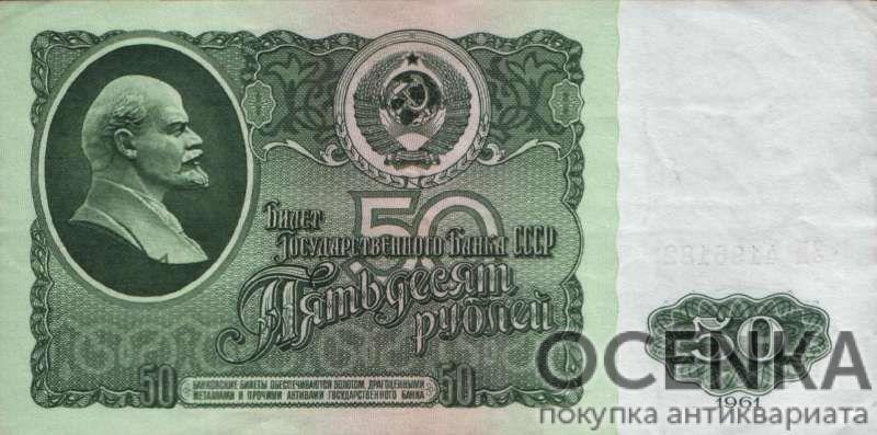 Банкнота 50 рублей 1961 года