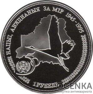 Серебряная монета 1 Рубль Белоруссии