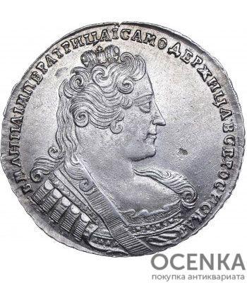 1 рубль 1733 года Анна Иоанновна - 1