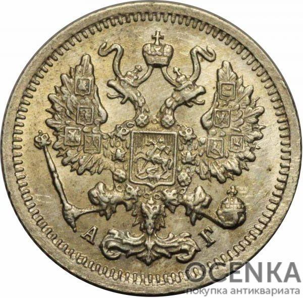 10 копеек 1895 года Николай 2 - 1