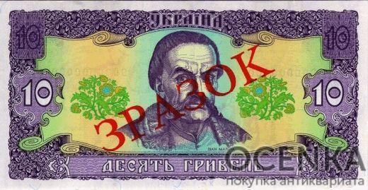 Банкнота 10 гривен 1992 года ЗРАЗОК (образец)