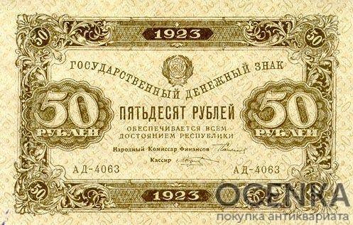 Банкнота РСФСР 50 рублей 1923 года (Первый выпуск)