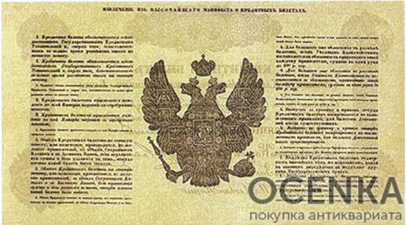 Банкнота (Билет) 50 рублей 1841 год - 1