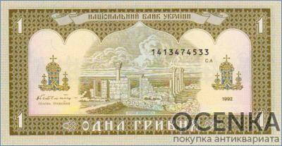 Банкнота 1 гривна 1992 года - 1
