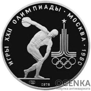 Платиновая монета 150 рублей 1977 года. Олимпиада-80. Дискобол