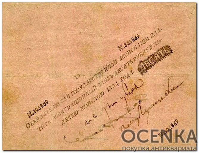 Ассигнация 10 рублей 1786-1818 годов