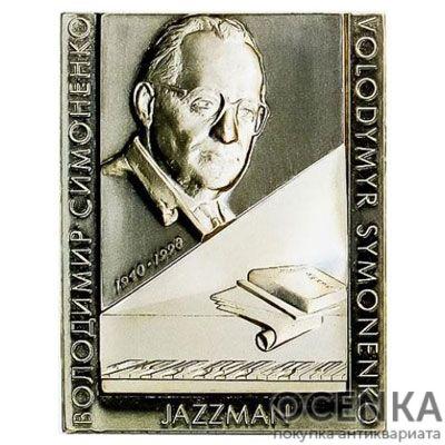 Плакетка НБУ Владимир Симоненко 1999 год