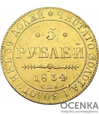 5 рублей 1834 года Николай 1
