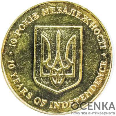 Медаль НБУ Золотая книга. 10 лет независимости 2001 год - 1